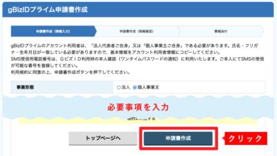 gBizIDプライムの申請 - 必要事項の入力