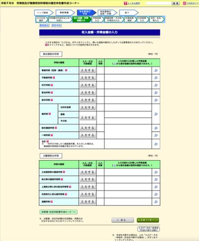 データ入力画面 - 確定申告書等作成コーナー