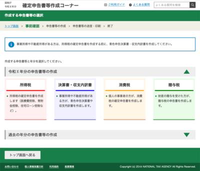 書類の選択画面 - 確定申告書等作成コーナー