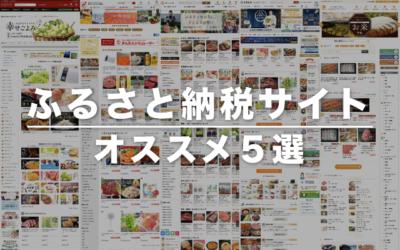 迷ったらココ!おすすめのふるさと納税サイト【5選】