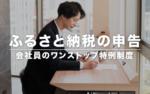 ふるさと納税の申告【会社員向け】ワンストップ特例制度の利用方法