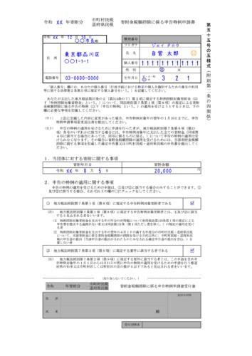 「寄附金税額控除に係る申告特例申請書」の記入例