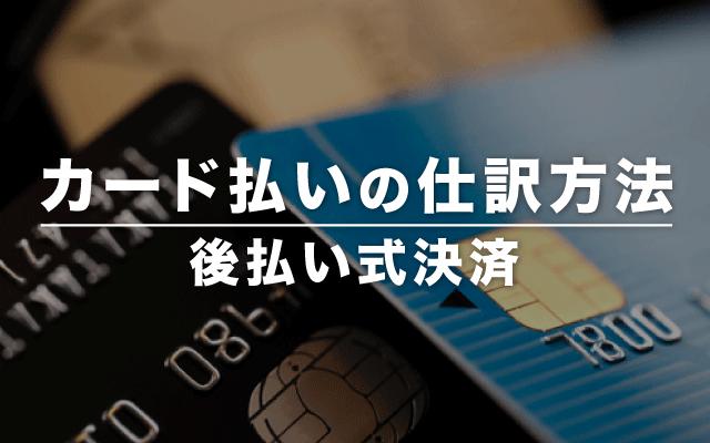 クレジットカード払いの仕訳方法 – 後払い式決済の記帳例