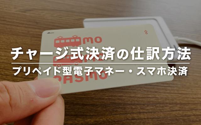 チャージ式決済の仕訳 – Suica・PASMO・PayPayなど
