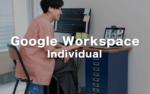 Google Workspace Individualとは?