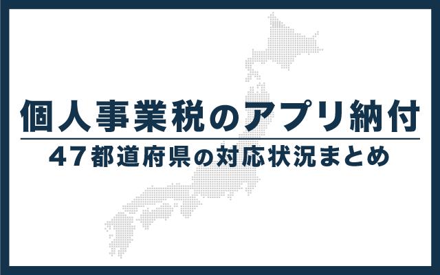 個人事業税をアプリ納付できる自治体【一覧表】