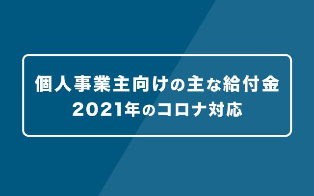 フリーランス・個人事業主向けの主な給付金【2021年】