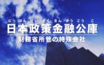 日本政策金融公庫とは?特徴をわかりやすく解説