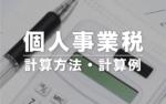 個人事業税の計算方法・計算例