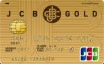 JCB法人カード(ゴールド)