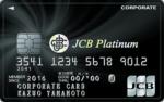 JCB法人カード(プラチナ)