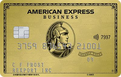 旧デザイン - アメリカン・エキスプレス・ビジネス・ゴールド・カード