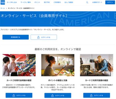 オンラインサービス(会員専用サイト)- アメリカン・エキスプレス