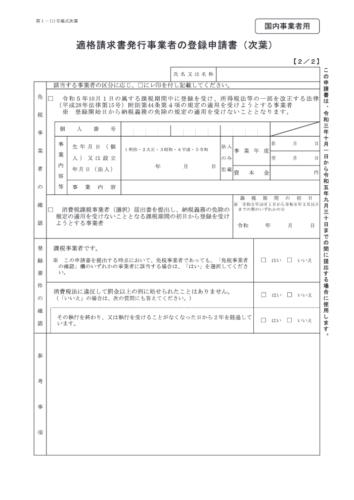 適格請求書発行事業者の登録申請書(2ページ)