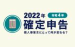 何が変わる?2022年の確定申告【個人事業主向け】