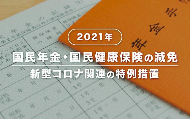 国民年金・国民健康保険の減免・猶予【新型コロナの影響】