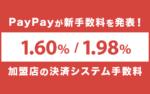 PayPayが新手数料を発表!1.60% / 1.98%に【2021年10月以降】