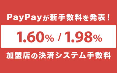 PayPayが新手数料を発表!1.60% / 1.98%に