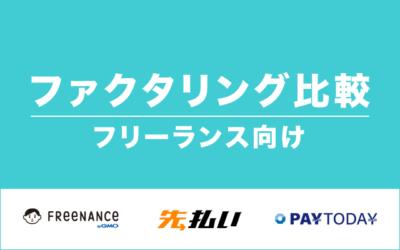 FREENANCE・yup・PayTodayの比較 - フリーランス向けファクタリング