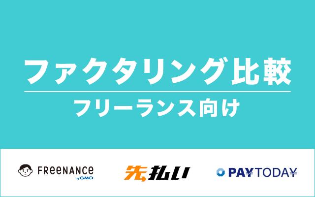 FREENANCE・yup・PayTodayの比較 – フリーランス向けファクタリング