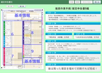 書類作成画面では作業手順を示してくれる - やるぞ!青色申告