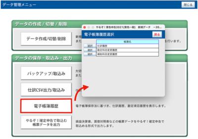 電子帳簿保存に対応 - やるぞ!青色申告
