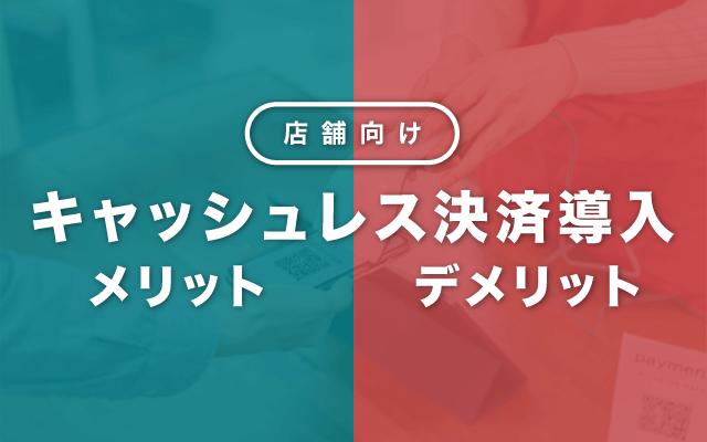 キャッシュレス導入のメリット・デメリット【店舗向け】