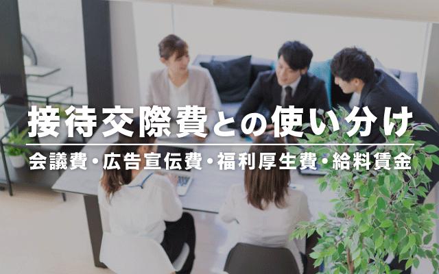 接待交際費との使い分け【会議費・広告宣伝費・福利厚生費・給料賃金】