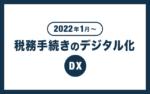 【2022年】デジタル化で税務手続きはどう変わる?