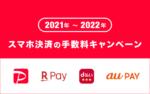 人気スマホ決済の決済手数料を比較【2021年〜2022年】