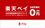 【楽天ペイ】決済手数料・振込手数料のキャッシュバックキャンペーン
