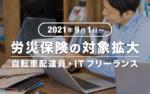 「労災保険の特別加入」対象範囲が拡大【2021年9月~】