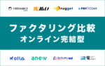 オンライン完結型ファクタリング【比較一覧表】ネット契約