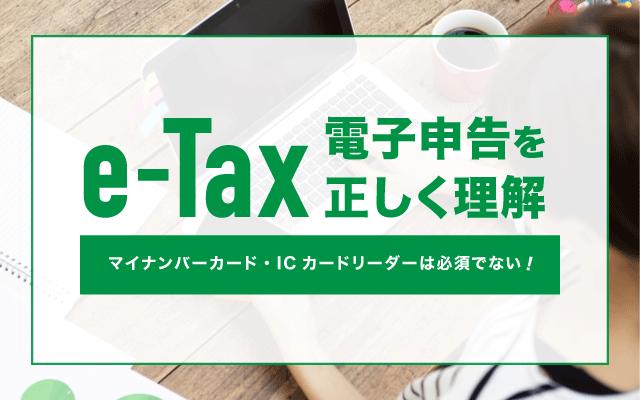 電子申告は意外と簡単!e-Taxのポイント解説