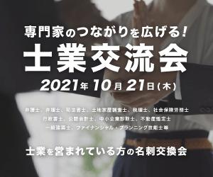 士業交流会(東京)