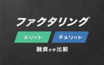 ファクタリングのメリット・デメリット【融資との比較】
