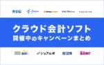 クラウド会計ソフトのキャンペーンまとめ【個人事業主・法人】