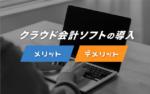 クラウド会計ソフトのメリット・デメリット【個人事業主向け】